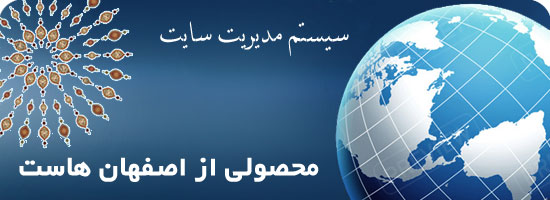 Content Management Service Powered By EsfahanHost